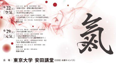 東京大学が「第129回(2019年春季)東京大学公開講座『氣』」を開催 ―先行受付4月22日開始