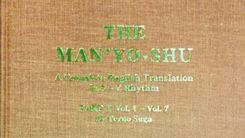 新元号「令和」 ─ 神田外語大学が『全文英訳万葉集』≪THE MAN'YO – SHU≫を一般公開
