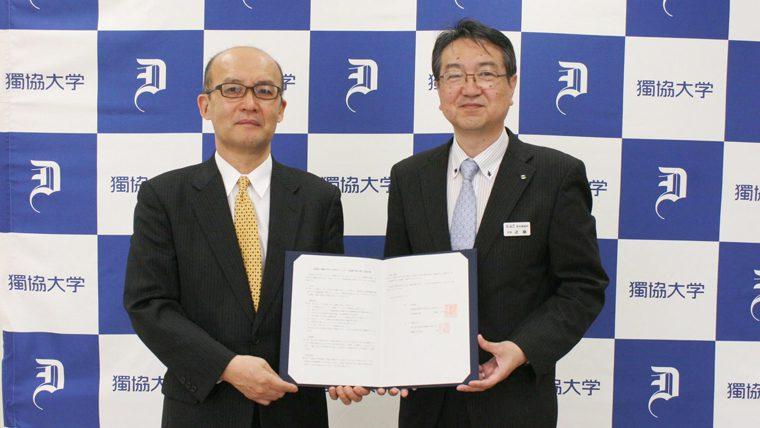 獨協大学が北海道と就職協定を締結 ─ 学生のUIJターン就職を支援