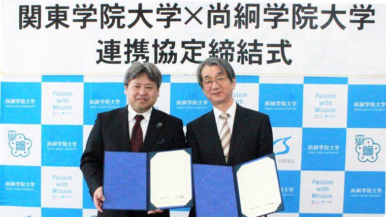 関東学院大学が宮城・尚絅学院大学と交流協定を締結 ─ 国内留学の相互受け入れを推進