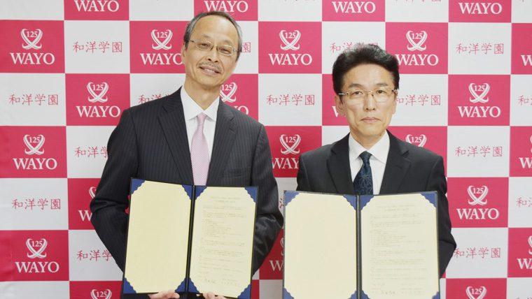 和洋女子大学と千葉女子高等学校が高大連携事業の協定を締結