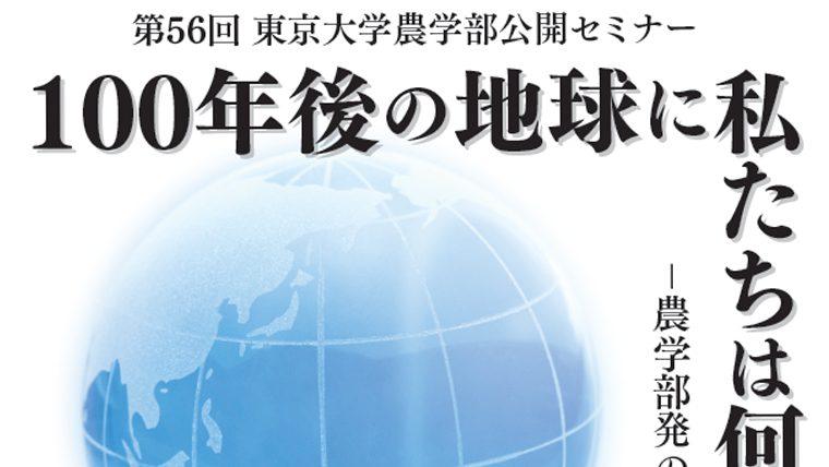東京大学農学部公開セミナー「100年後の地球に私たちは何ができるか~農学部発の新しい教育研究の提言~」の開催