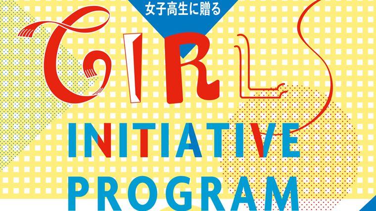 東京女子大学が女子高校生対象ワークショップ「ガールズ イニシアティブ プログラム」を7月13日・14日に開催