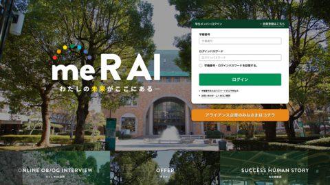 千葉商科大学が「逆求人型」 就職マッチングサイト「me R AI(みらい)」を公開 ─ ターゲットを定めて企業側から学生へアプローチする時代へ