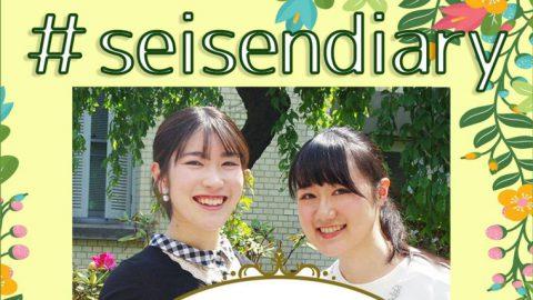 清泉女子大学が公式Instagramキャンペーンを実施中 ─ 仲間との日常やイベント、緑あふれるキャンパスの写真・動画を募集