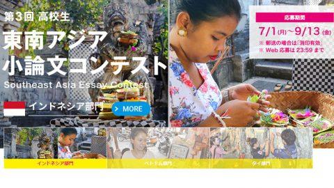 神田外語大学が7月1日より第3回高校生東南アジア小論文コンテストの応募を開始