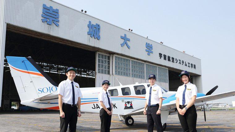 崇城大学が6月23日に東京でパイロット養成について説明会を開催