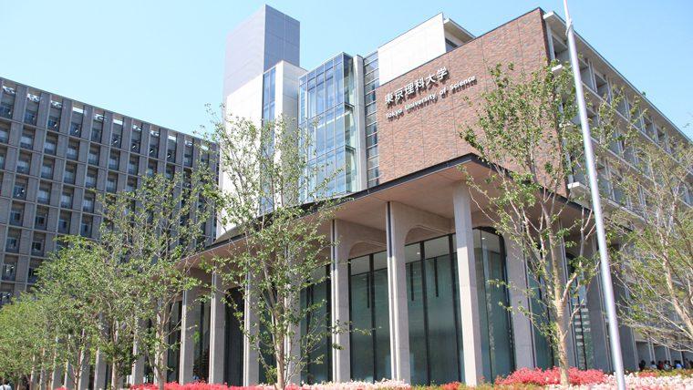 東京理科大学における学部・学科の再編およびキャンパス配置計画 ~未来社会の実現への学術的貢献を目指して~
