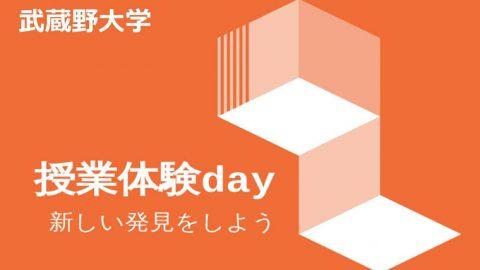 武蔵野大学が1日で全19学科の授業が体験できる「授業体験day」を7月21日に開催