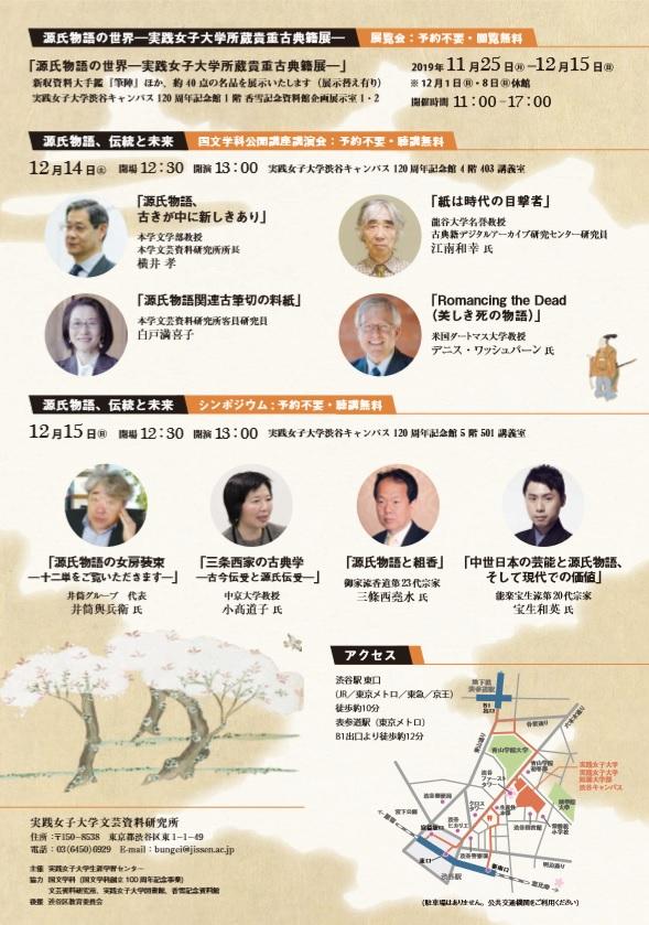 実践女子大学が12月14・15日に渋谷キャンパスで講演会・シンポジウム「源氏物語、伝統と未来」を実施