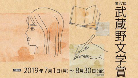 武蔵野大学が「第27回武蔵野文学賞 高校生部門」の作品を募集中 ~芥川賞作家らが選考