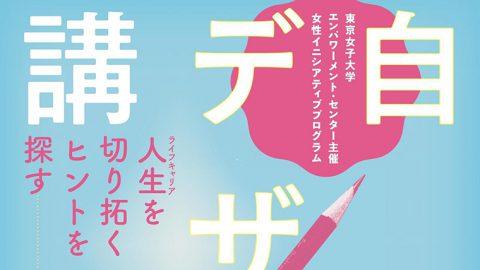 東京女子大学が女性イニシアティブプログラム「自分デザイン講座 ─ 人生を切り拓くヒントを探す」(全10回)を9月に開催