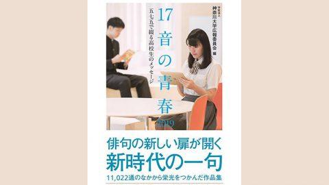 青春が結晶した感性あふれる作品を今年も募集! 「第22回 神奈川大学全国高校生俳句大賞」