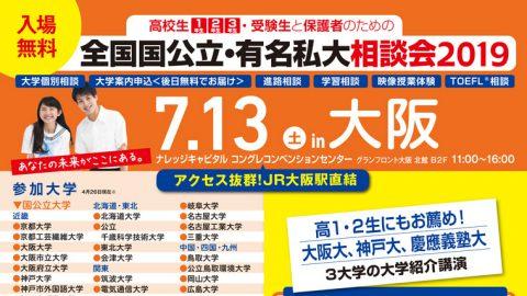 高校生・受験生と保護者のための全国 国公立・有名私大相談会2019in大阪 7/13開催
