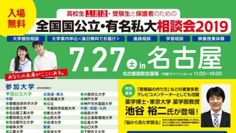 高校生・受験生と保護者のための全国 国公立・有名私大相談会 2019 in 名古屋 7/27開催