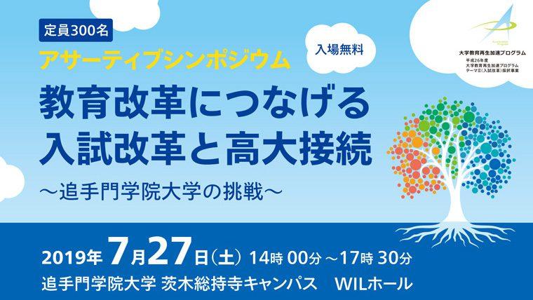 追手門学院大学が7月27日にシンポジウム「教育改革につなげる入試改革と高大接続」を開催
