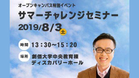 創価大学が8月3日にオープンキャンパス特別イベント「サマーチャレンジセミナー2019」を開催 ─ 『ビリギャル』著者の坪田信貴氏が講演