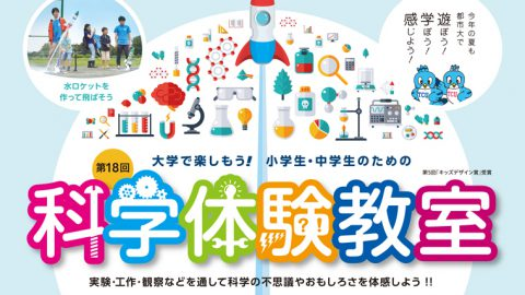 東京都市大学が8月6日に「第18回 大学で楽しもう!小学生・中学生のための科学体験教室」を開催