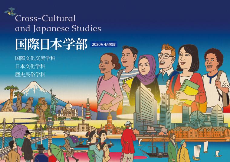 国際日本学部イメージ画像