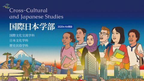 神奈川大学が2020年4月に「国際日本学部」を開設