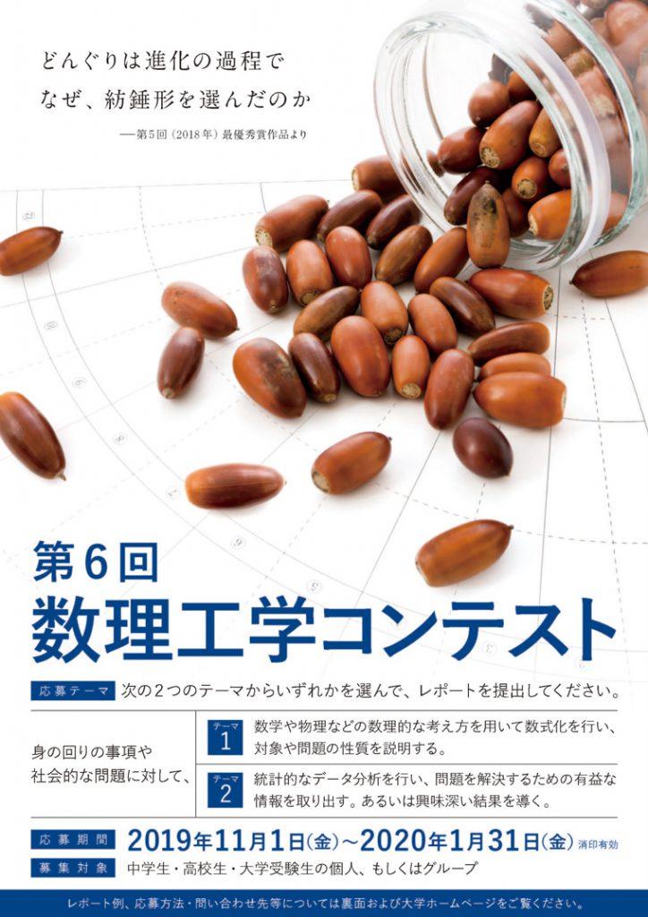 武蔵野大学第6回数理工学コンテスト