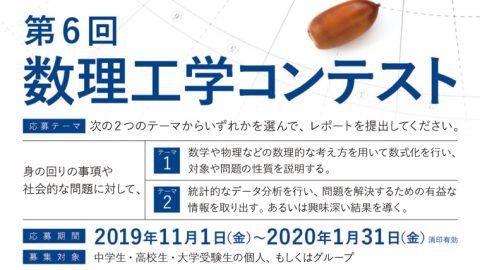世界中の不思議を数理で解き明かす~武蔵野大学が中高生対象の「第6回 数理工学コンテスト」開催