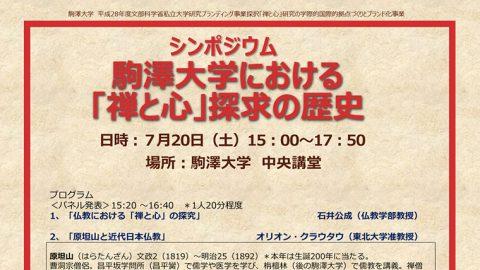 駒澤大学が7月20日に禅ブランディング事業『シンポジウム 駒澤大学における「禅と心」探求の歴史』を開催