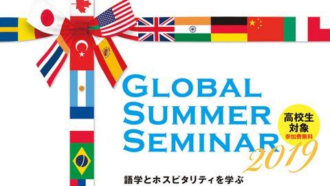 全国外大連合が8月に高校生対象「グローバルサマーセミナー 2019」を開催