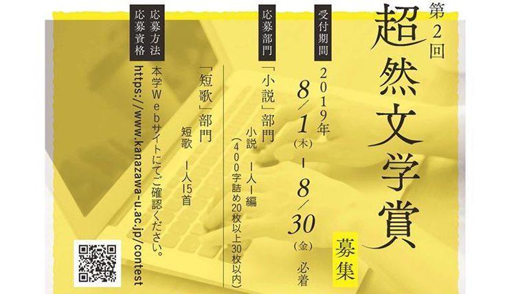 金沢大学が8月1日~30日まで「第2回超然文学賞」の作品を募集 ─ 君の言葉が未来を拓く。