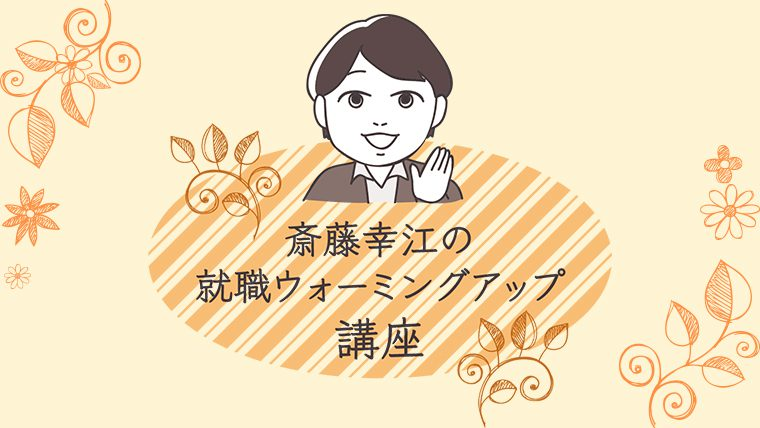 前向き人間になり就活力を養成する 斎藤幸江の就職ウォーミングアップ講座02