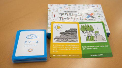 SDGsの啓発にカードゲーム。金沢工業大学の学生が開発、注目を集める