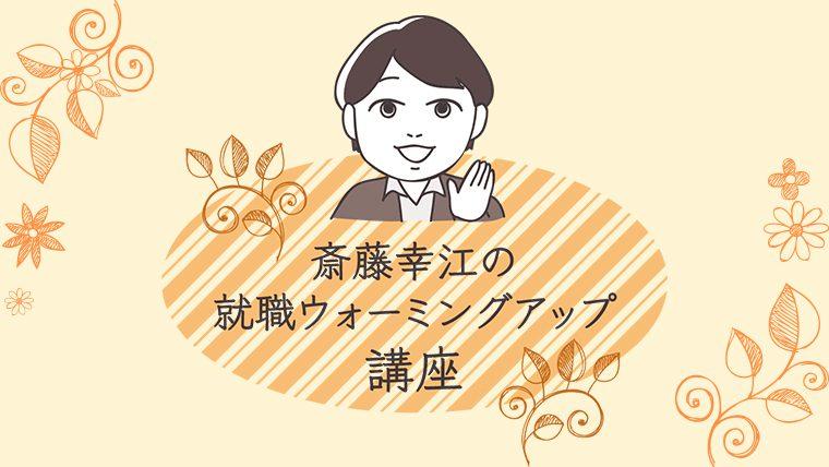 インターンシップを成功に導く方程式 斎藤幸江の就職ウォーミングアップ講座03
