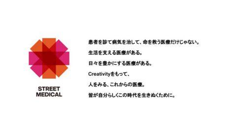 異能が共創し、ユニークな発想・手法で医療課題の解決を目指す横浜市立大学の新規教育プログラム