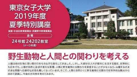 東京女子大学が夏季特別講座「野生動物と人間との関わりを考える」を開催