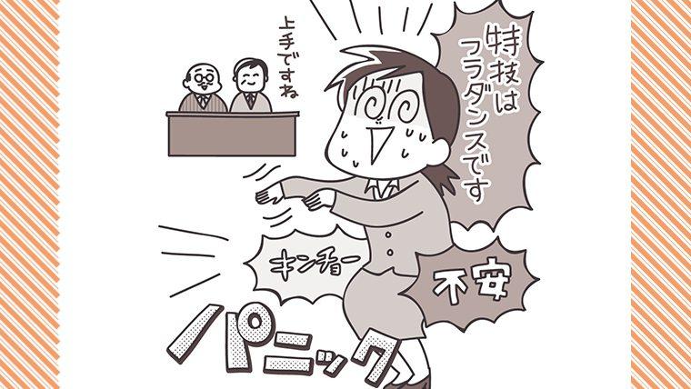 面接編 ─ 小さなミスを気にせず フランクな態度で臨め 斎藤幸江の就職ウォーミングアップ講座04【B】