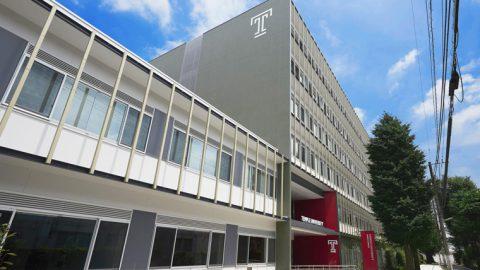 テンプル大学ジャパンキャンパスが昭和女子大学敷地内の新校舎に移転