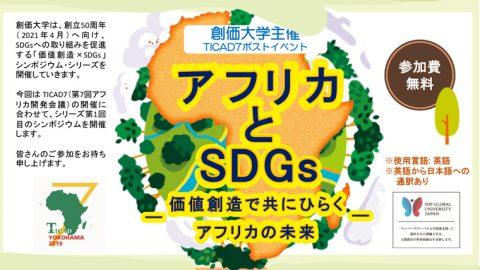 創価大学がTICAD7ポストイベント「アフリカとSDGs」を開催