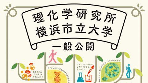 横浜市立大学鶴見キャンパスと理化学研究所横浜キャンパスが最先端の科学を一般公開
