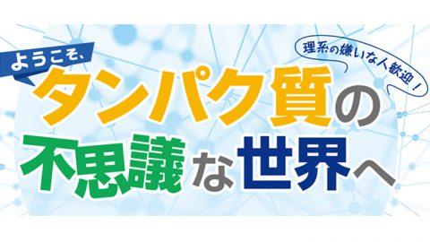 京都産業大学タンパク質動態研究所が講演会「ようこそ、タンパク質の不思議な世界へ」(全3回)を開催