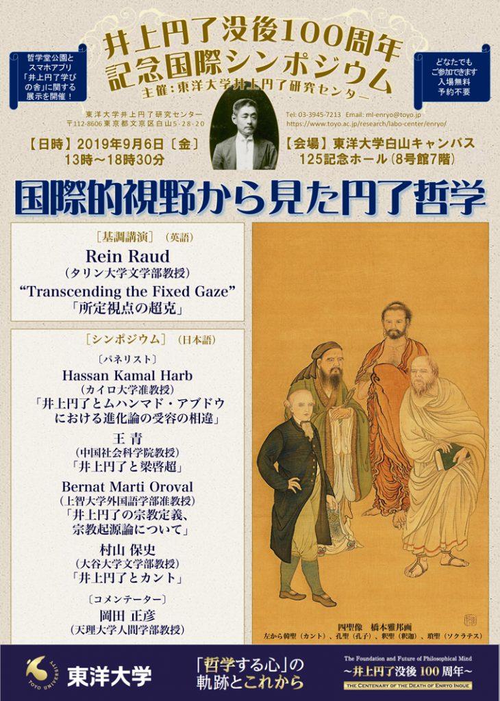 東洋大学井上円了研究センターが没後100周年を記念した国際シンポ「国際的視野から見た円了哲学」を9月6日に開催