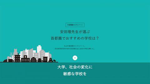 安田理先生が選ぶ 首都圏でおすすめの学校は?