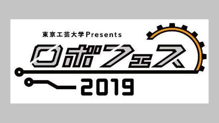 「東京工芸大学Presents ロボットフェスティバル2019」が9月7・8日にパシフィコ横浜で開催