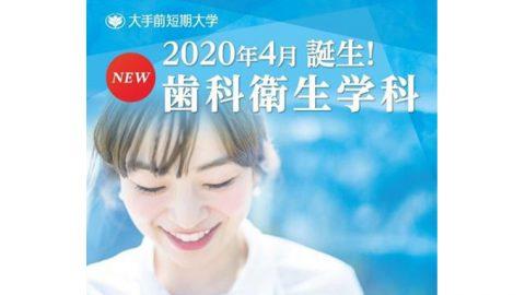 大手前短期大学 歯科衛生学科(3年制)2020年4月に新設