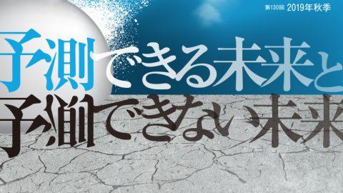 東京大学が11月に公開講座「予測できる未来と、予測できない未来」を開催