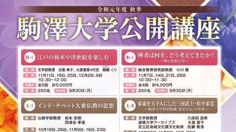 駒澤大学が社会人対象の「秋季公開講座」を開催