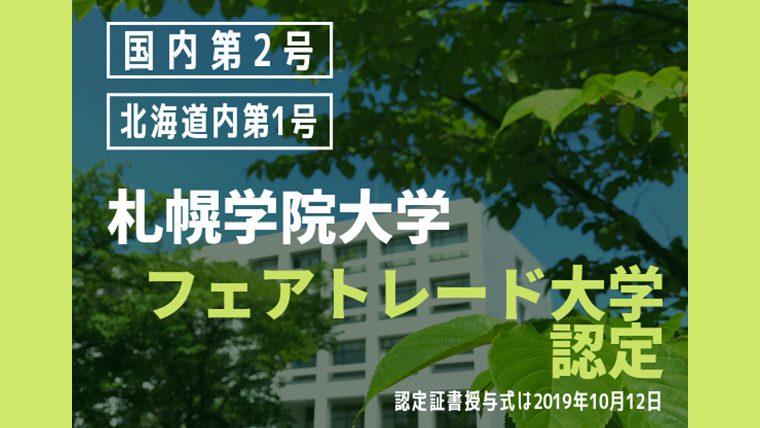 札幌学院大学が国内第2号(道内第1号)となる「フェアトレード大学」に認定
