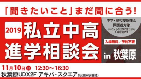 11月10日に「2019私立中学校・高等学校進学相談会」を開催
