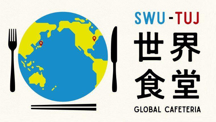 昭和女子大学とテンプル大学ジャパンキャンパスの学生が国際色豊かな学食メニューを協働開発~「世界食堂」始動