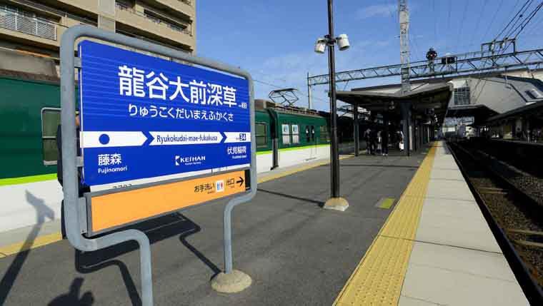京阪電車「龍谷大前深草」駅誕生 記念式典および記念の地域交流イベントを開催