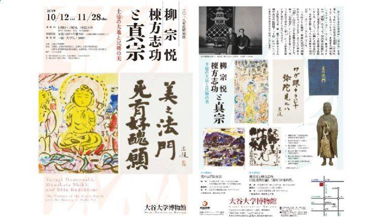 大谷大学博物館が2019年度特別展「柳宗悦・棟方志功と真宗 ―土徳の大地と民藝の美―」を開催